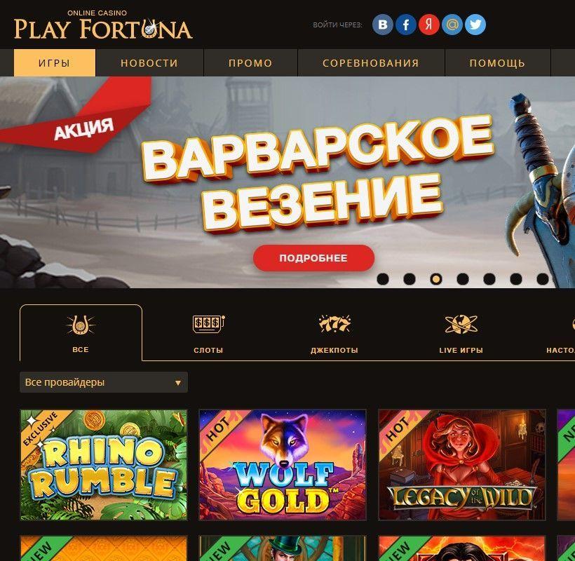 Казино play fortuna играть карты играть в дурака переводного онлайн бесплатно